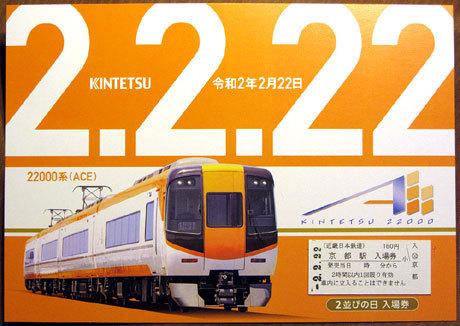 200222_近鉄・2並びの日 入場券