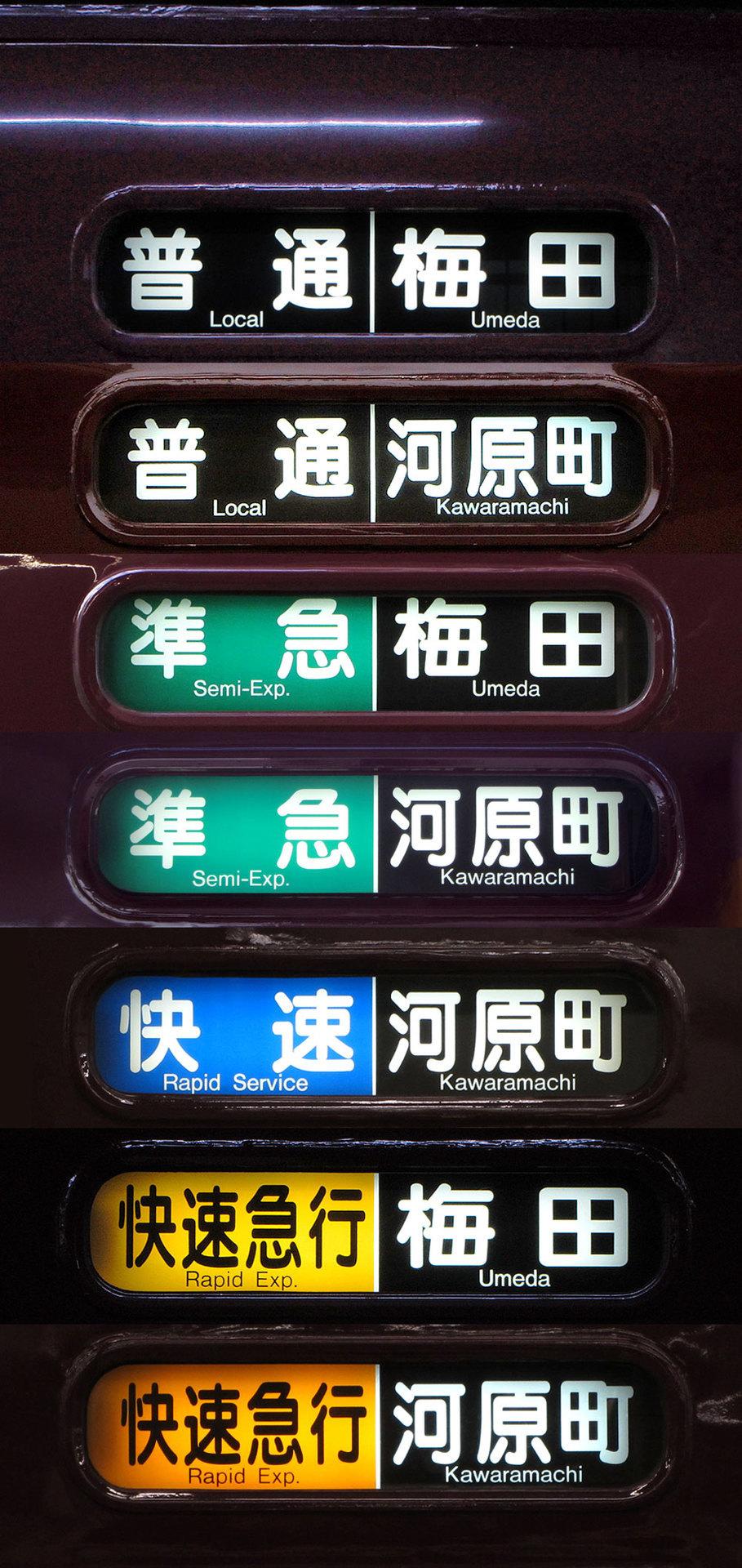 200427_阪急3300系・5300系側面方向幕