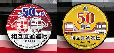200918_相互直通50周年記念ヘッドマーク