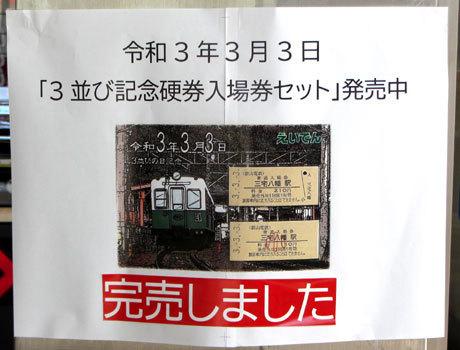 210303_叡電出町柳駅