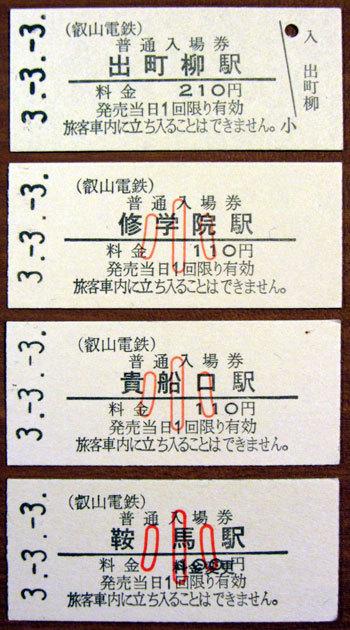 210303_叡電入場券