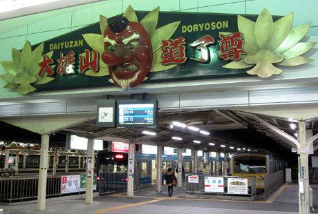 210303_伊豆箱根鉄道小田原駅
