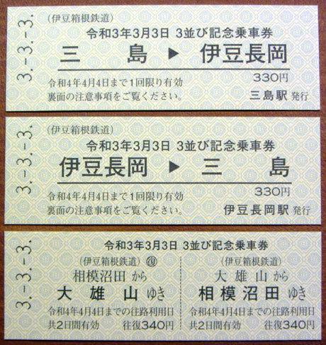 210303_伊豆箱根鉄道「令和3年3月3日記念乗車券セット」