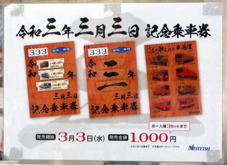 210303_名鉄名古屋駅