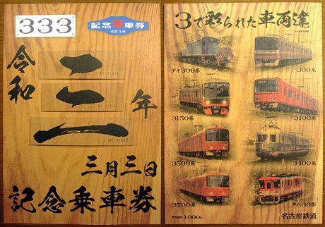 210303_名鉄「令和3年3月3日記念乗車券」