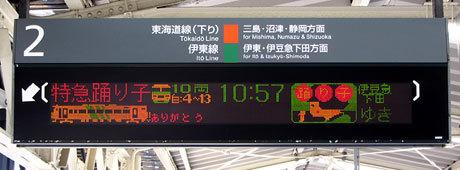 210304_踊り子発車票・熱海駅