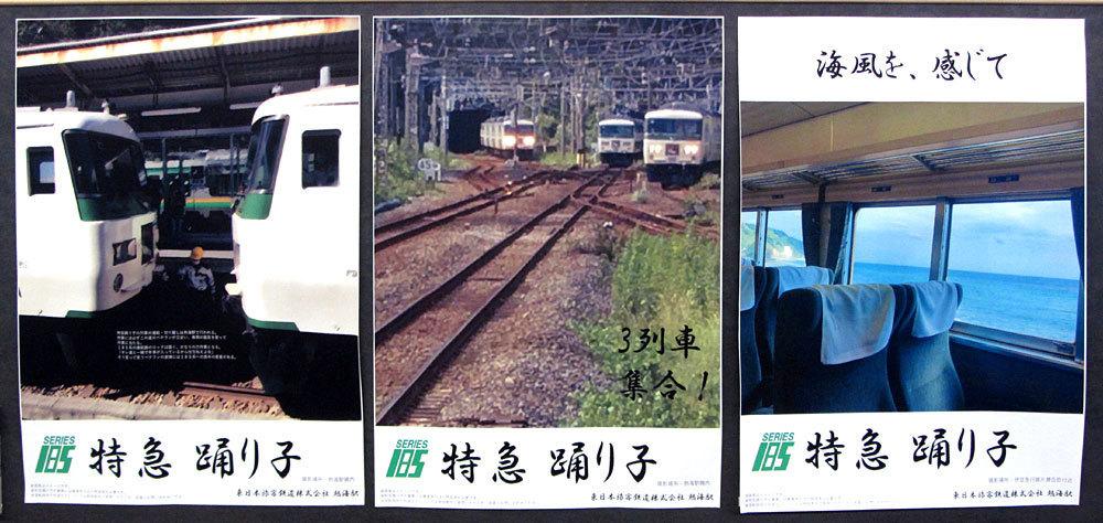 210304_185系踊り子ポスター・熱海駅