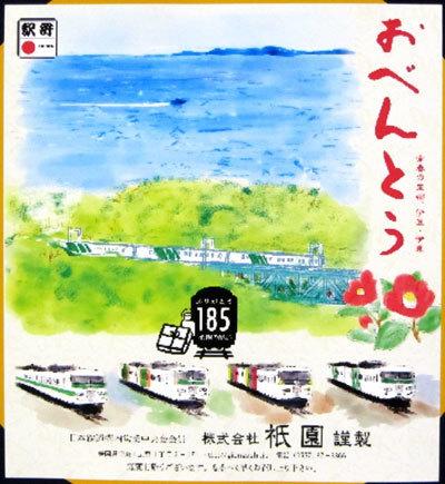 210304_駅弁185系掛け紙・伊東駅