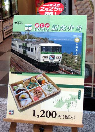 210304_185系踊り子号記念弁当・小田原駅