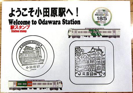 210304_小田原駅スタンプ