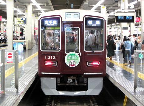 210625_hankyu5.jpg