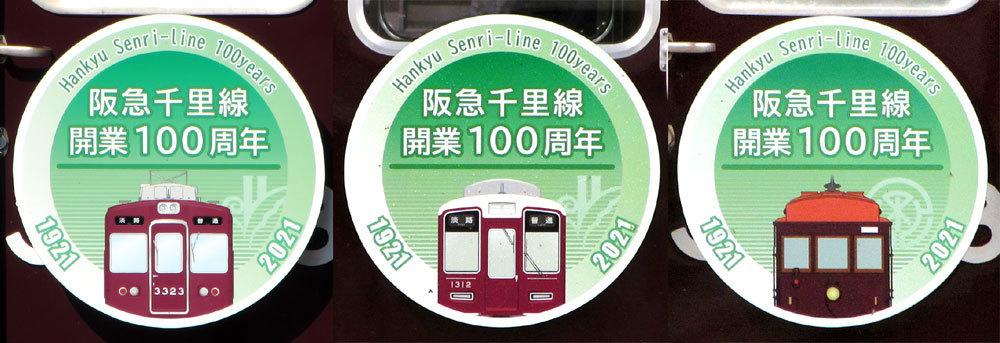 210625_hankyu6.jpg