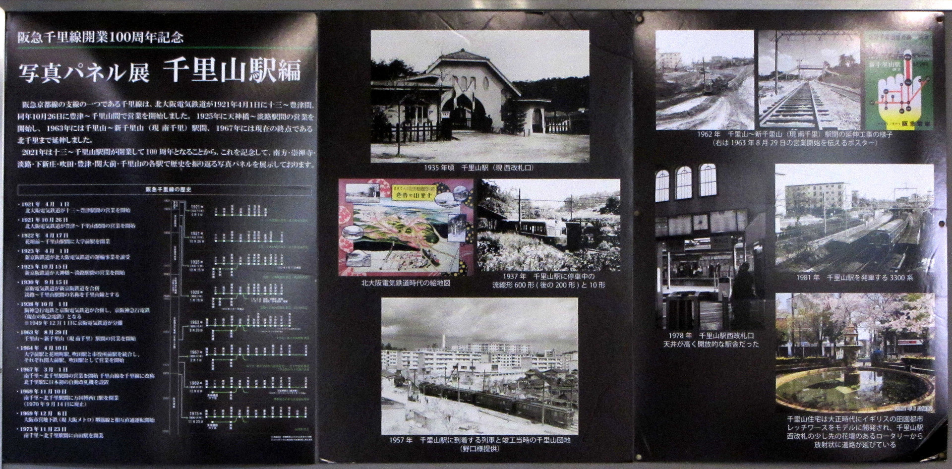 210625_hankyu8.jpg